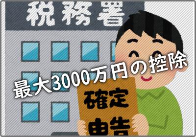 3000万円の控除
