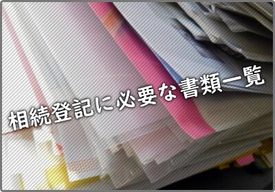相続登記の書類