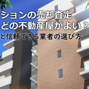 知多市で相続マンションの売却査定するならどの不動産屋がよい?3つの信頼できる業者の選び方や注意点など