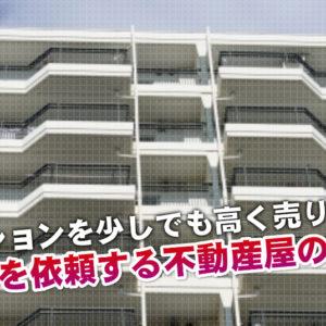 東金沢駅で相続マンションの売却査定するならどの不動産屋がよい?3つの高く売る為の必要知識など