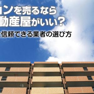 相続マンションの売却査定はどの不動産屋に相談したらよい?3つの信頼できる業者の選び方や注意点など