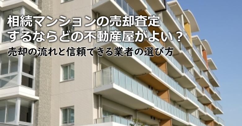 嘉穂郡桂川町で相続マンションの売却査定するならどの不動産屋がよい?3つの信頼できる業者の選び方や注意点など