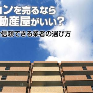 岐阜県で相続マンションの売却査定するならどの不動産屋がよい?3つの信頼できる業者の選び方や注意点など