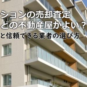 本巣市で相続マンションの売却査定するならどの不動産屋がよい?3つの信頼できる業者の選び方や注意点など