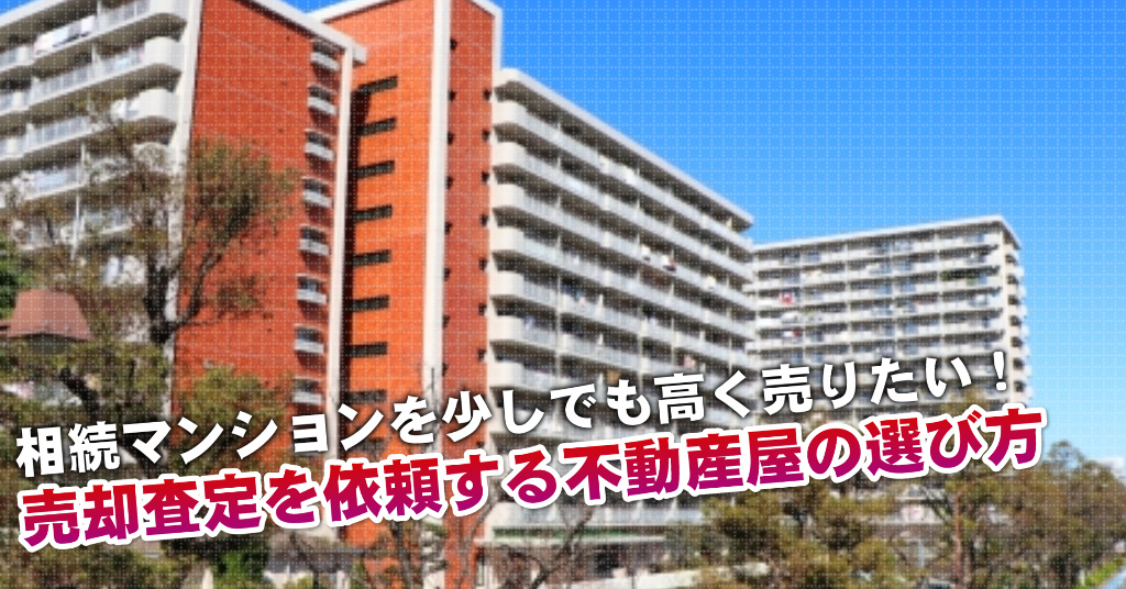 東向日駅で相続マンションの売却査定するならどの不動産屋がよい?3つの高く売る為の必要知識など