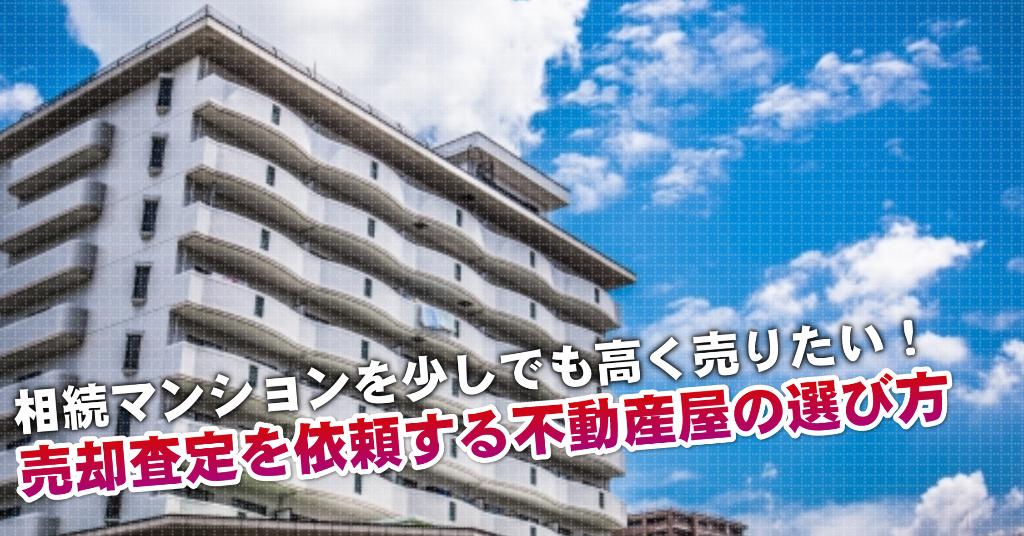 西山天王山駅で相続マンションの売却査定するならどの不動産屋がよい?3つの高く売る為の必要知識など