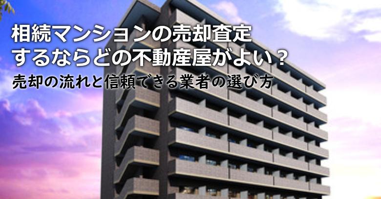川辺郡猪名川町で相続マンションの売却査定するならどの不動産屋がよい?3つの信頼できる業者の選び方や注意点など