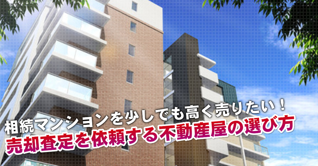可部駅で相続マンションの売却査定するならどの不動産屋がよい?3つの高く売る為の必要知識など