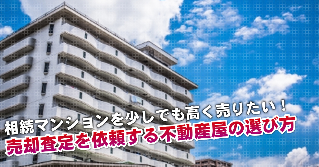 高麗川駅で相続マンションの売却査定するならどの不動産屋がよい?3つの高く売る為の必要知識など