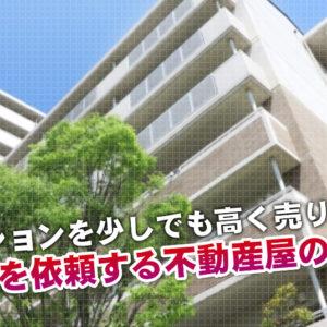 亘理駅で相続マンションの売却査定するならどの不動産屋がよい?3つの高く売る為の必要知識など