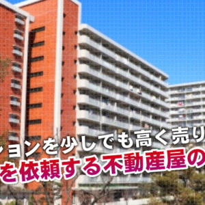吉塚駅で相続マンションの売却査定するならどの不動産屋がよい?3つの高く売る為の必要知識など