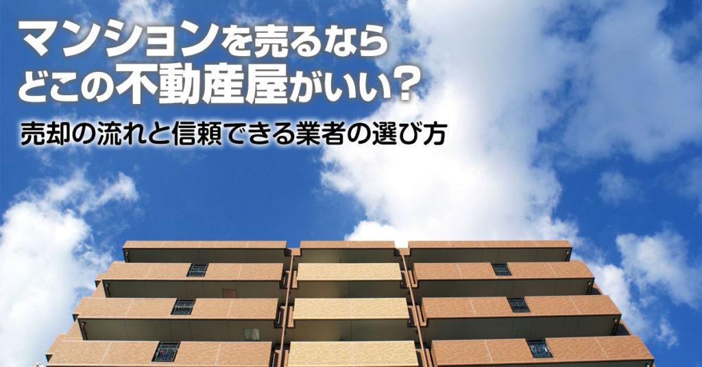 小城市で相続マンションの売却査定するならどの不動産屋がよい?3つの信頼できる業者の選び方や注意点など
