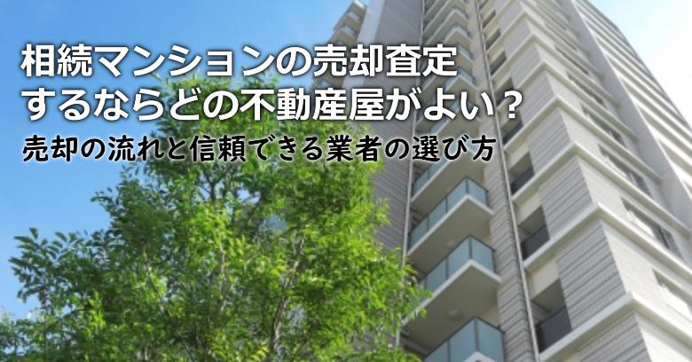 狭山市で相続マンションの売却査定するならどの不動産屋がよい?3つの信頼できる業者の選び方や注意点など