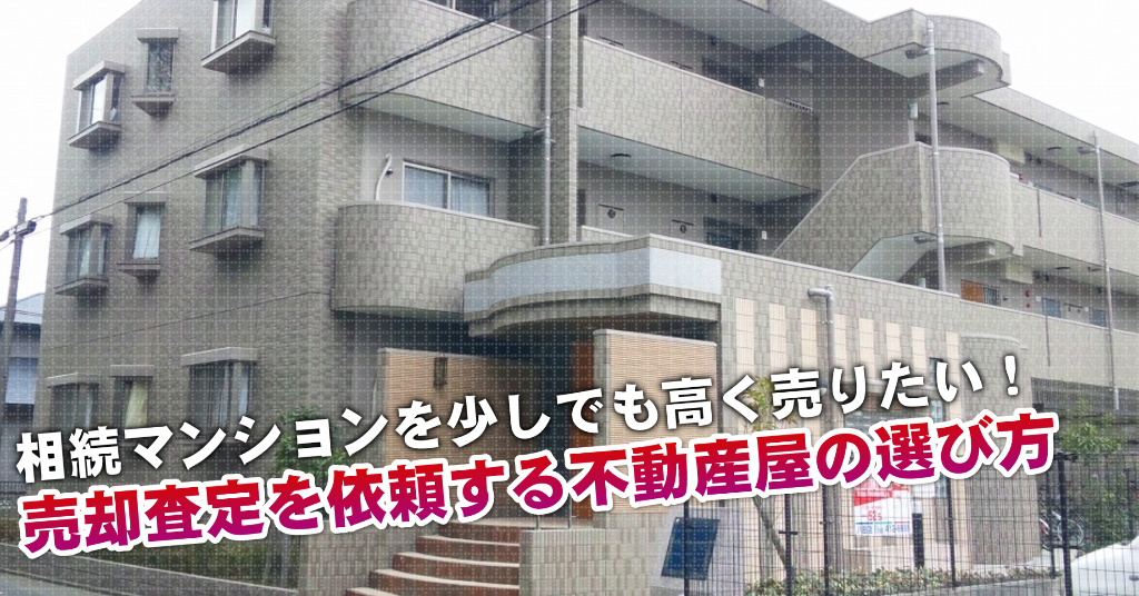 谷塚駅で相続マンションの売却査定するならどの不動産屋がよい?3つの高く売る為の必要知識など