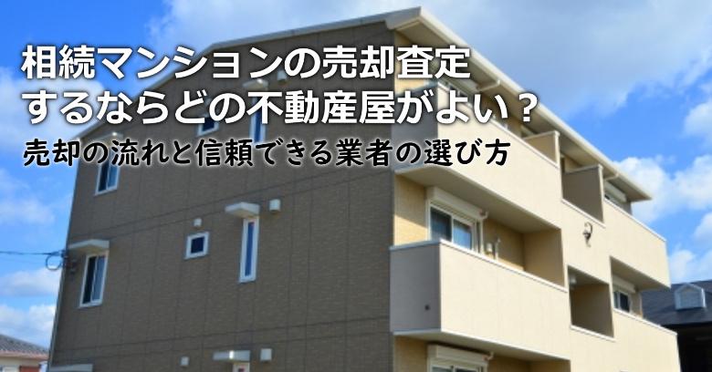 名西郡神山町で相続マンションの売却査定するならどの不動産屋がよい?3つの信頼できる業者の選び方や注意点など